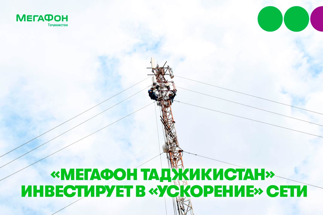 Мегафон Таджикистан
